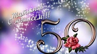 Юбилей 50 лет для женщины(, 2014-08-16T05:42:56.000Z)