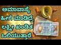 ಅಮಾವಾಸ್ಯೆ ಹೀಗೆ ಮಾಡಿದ್ರೆ ಲಕ್ಷ್ಮೀ ಖಂಡಿತ ಒಲಿಯುತ್ತಾರೆ !   Lakshmi Devi Blessings   Kannada Gossips
