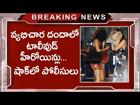 US Police Investigates On Tollywood Casting Couch | Apoorva Shocked With Bare Pics | Tollywood Nagar