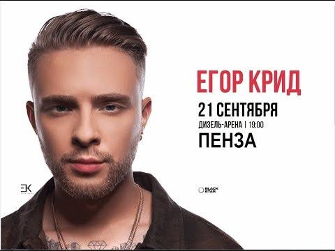 Егор Крид сольный концерт Пенза 21 сентября