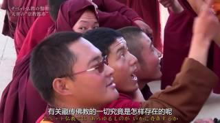 NHKチベット仏教の聖地 Larung gar གསེར་རྟ་དགོན་པ།