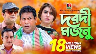 Download Video Dorodi Mojnu-দরদী মজনু | Mosharraf Korim | Sokh | Jui Korim | A K M Hasan | Eid Natok | 2018 MP3 3GP MP4