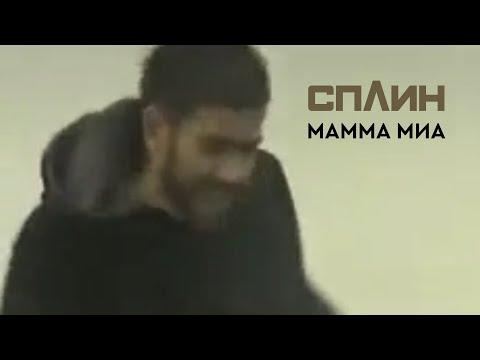 СПЛИН — Мамма Миа [Клип]