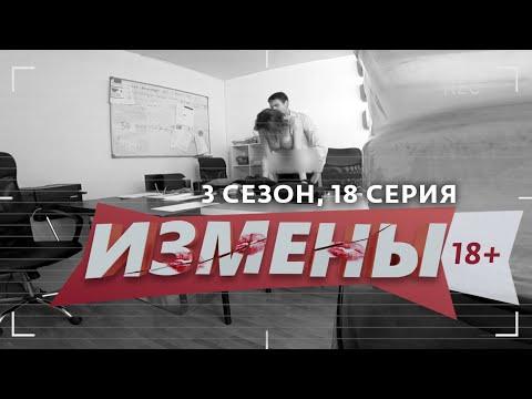ИЗМЕНЫ | 3 СЕЗОН, 18 ВЫПУСК | НА ДВУХ СТУЛЬЯХ - Видео онлайн