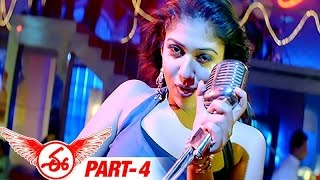 E Telugu Full Movie | Part 4 | Nayanthara | Jeeva | Ashish Vidyarthi | Srikanth Deva