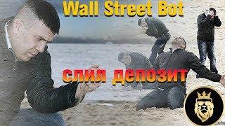 Wall Street Bot I 4 основных причины слива депозита
