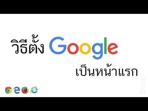 วิธีตั้ง www.google.co.th เป็นหน้าแรก สำหรับ Google Chrome, IE, Firefox, Microsoft Edge