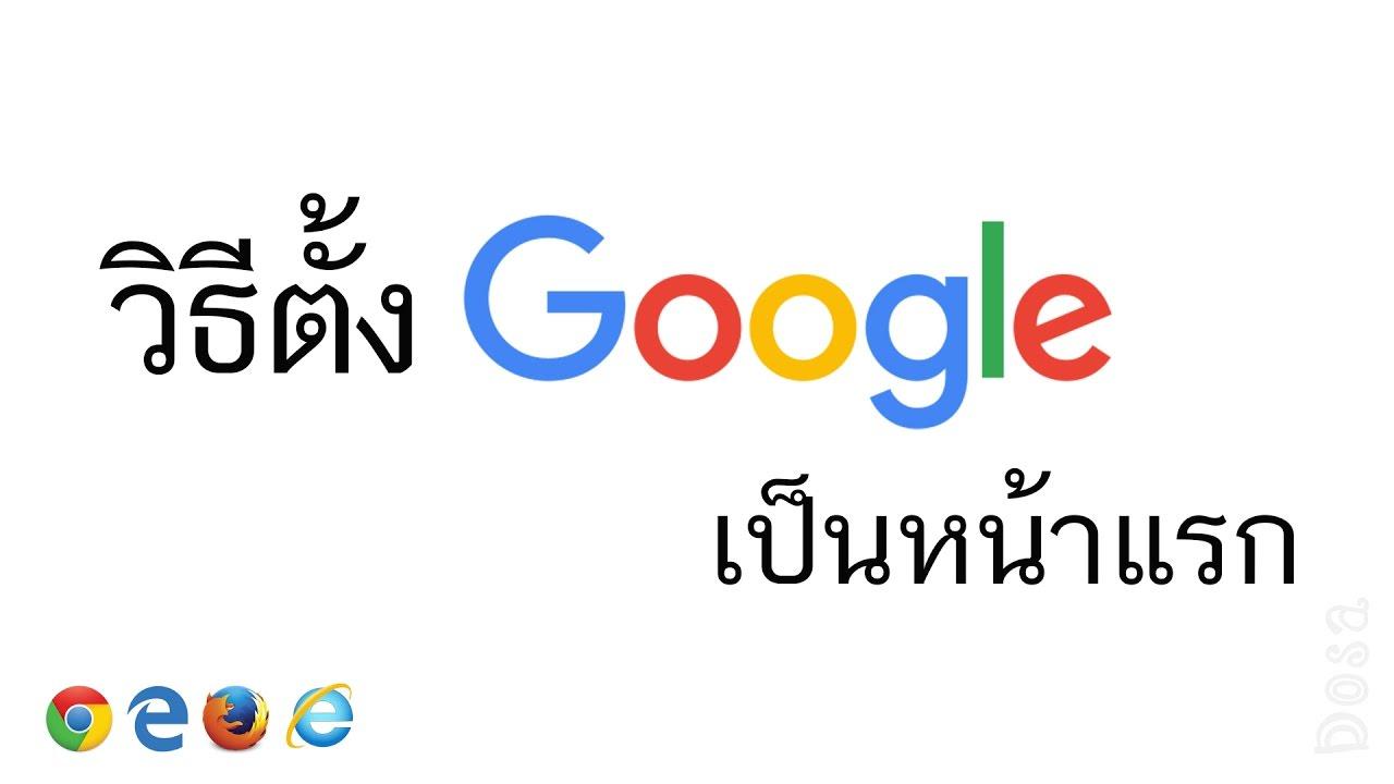 Www Google Com Th