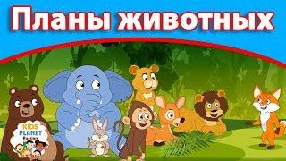 Животные в поездке | Мультфильмы для детей 2019 | Русские сказки | сказки на ночь для детей