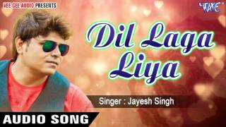 Latest Hindi Song 2017 - दिल लगा लिया - Dil Laga Liya - Jayesh Singh - Hindi Sad Songs