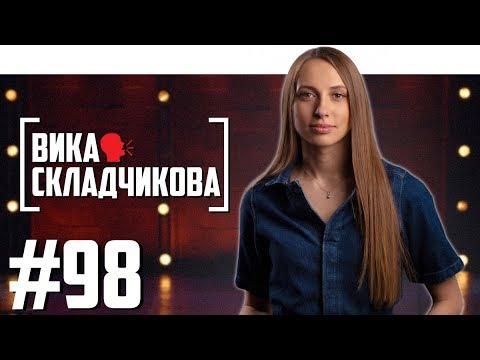 Вика Складчикова - иконостас Егора Крида, юмор и оскорбления