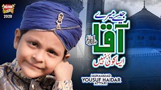 New Naat 2020 - Jaisey Mere Aqa Aisa Koi Nahi - Muhammad Yousuf Haidar Attari - Heera Gold