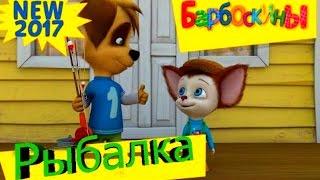 Funny Cartoon Game Barboskiny Fishing - Мультик ИГРА Барбоскины Рыбалка #амням #omnom