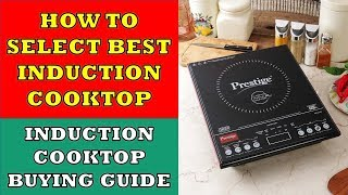 How to select the Best Induction Cooktop | Induction Cooktop Buying Guide | इंडक्शन कुकटॉप