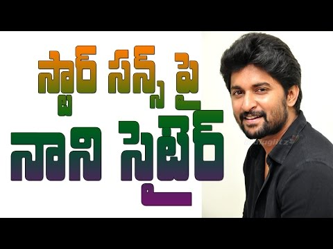 Nani shocking satires on star sons || #Nani || #NenuLocal