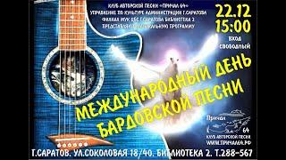 Международный день бардовской песни в клубе Причал 64