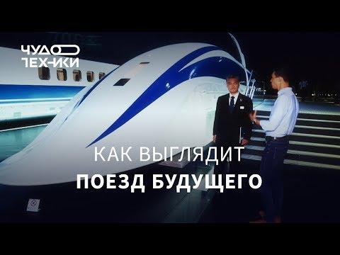 Как выглядит поезд