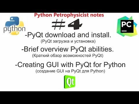 Python и Qt библиотека PyQt, использование QtDesigner, создание готовой программы