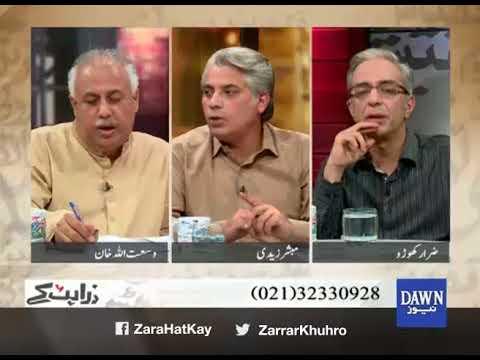 Zara Hat Kay - 13 October, 2017 - Dawn News
