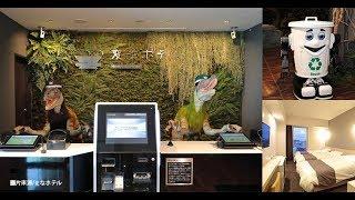【東京住宿】恐龍幫你Check in! 東京「奇怪的飯店」全是機器人 ...