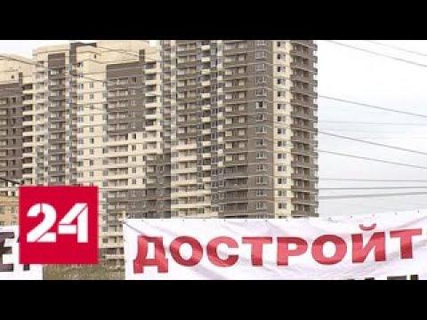 Ни денег, ни квартир: в Реутове сотни семей остались без жилья - Россия 24