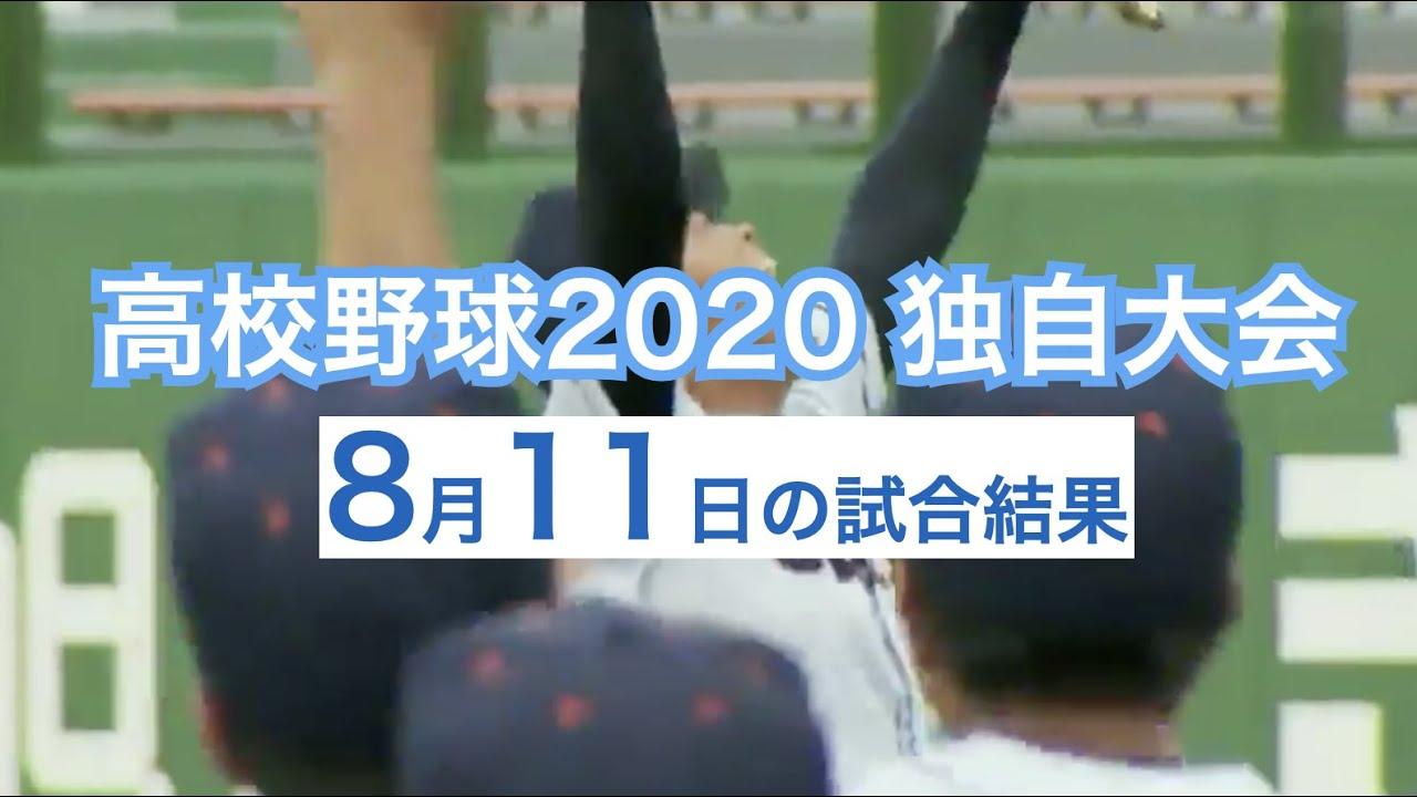 高校野球2020 全国都道府県独自大会の試合結果(8月11日)