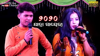 Odia Jatra Shayari Jollywood Anchoring//New Odia Shayeri//2020 new anchoring by miss rani