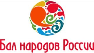 Бал народов России