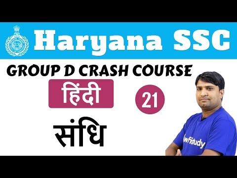 5:00 PM - HSSC Group D 2018 | Hindi by Ganesh Sir | Sandhi (संधि)