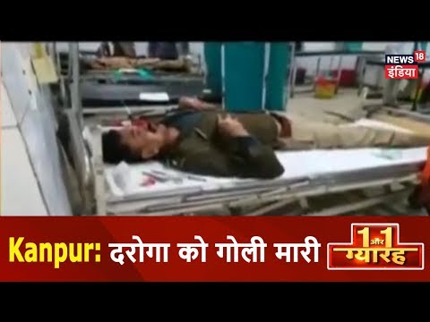 Goons Shot Sub Inspector in Kanpur | 1 और 1 ग्यारह | News18 India