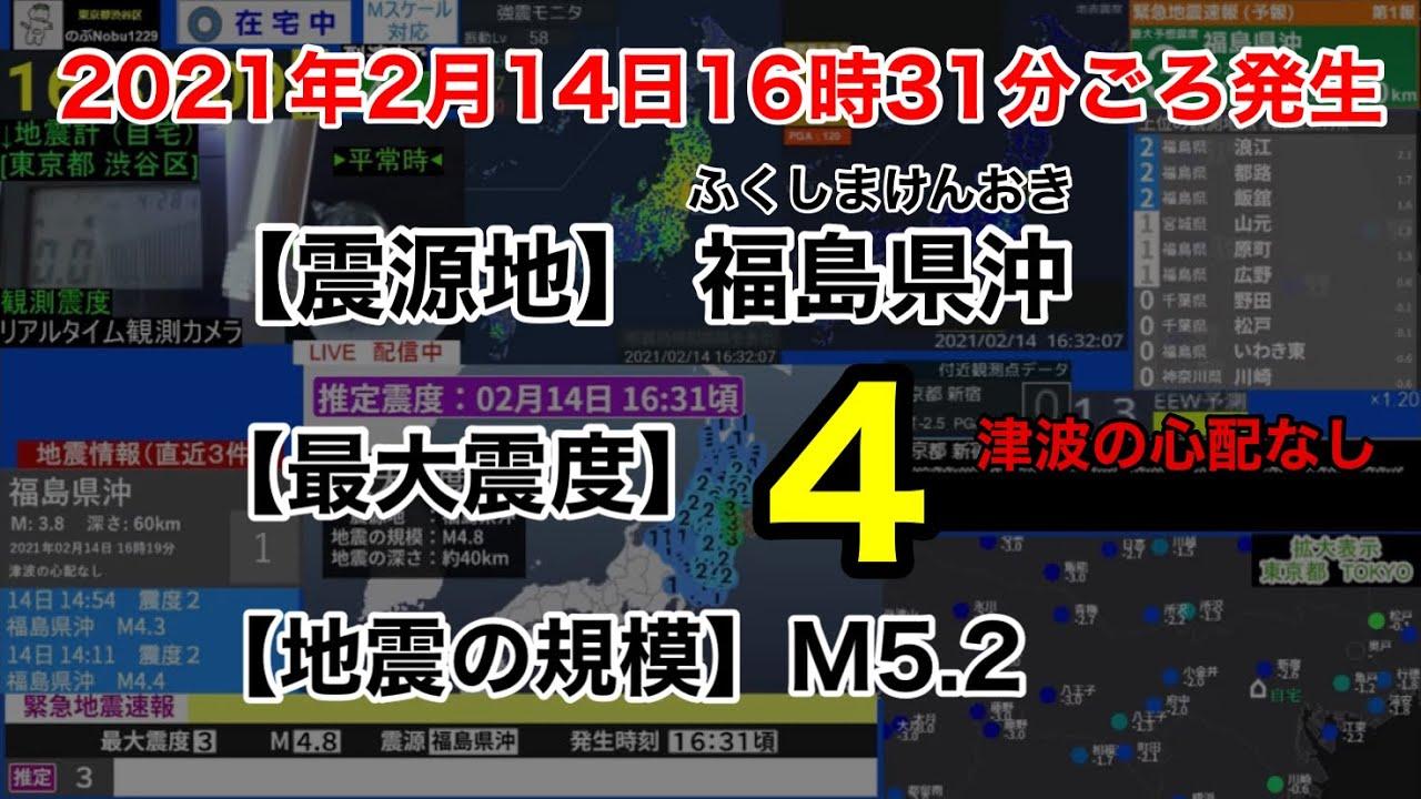 速報 福島 県 地震