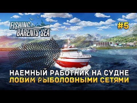 Наемный работник на судне. Ловим Рыболовными сетями - Fishing: Barents Sea #5