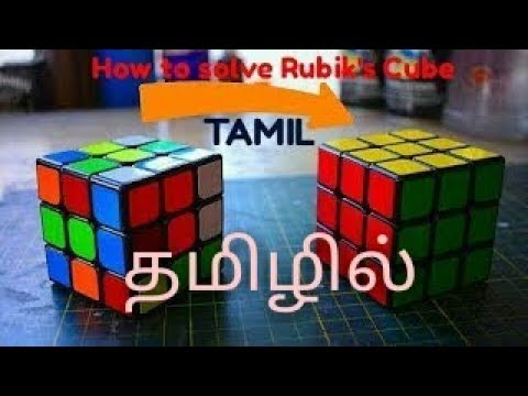 6308dc30f530 How To Solve 3 BY 3 cube in 20 seconds (TAMIL) ADVANCED METHOD CFOP: PART1  CROSS