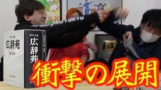 【広辞苑】まるで人狼!高度な頭脳戦で仲間割れ勃発!!!