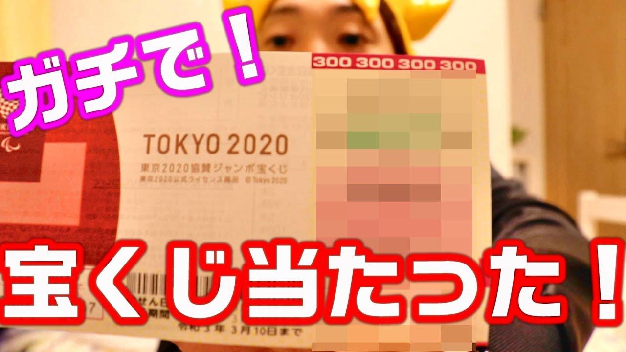 東京 2020 宝くじ