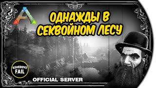 ОДНАЖДЫ В СЕКВОЙНОМ ЛЕСУ Kemerovo Fail ARK Survival Evolved