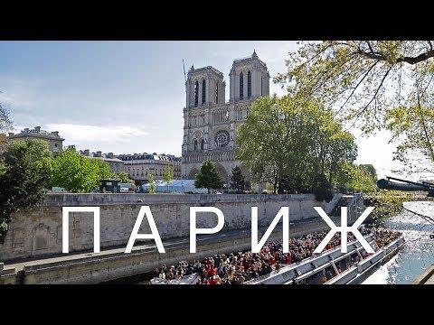 Париж. Идеальное путешествие.Что посмотреть первый раз?