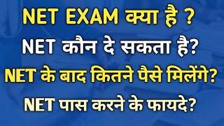 NET Exam Kya hai in hindi | NET Exam kya hota hai | NET Exam | What is NET Exam in hindi | UGC NET
