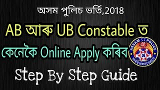 How To Apply Online On AssamPolice UB & AB Constable Posts,2018 | Assam Police Recruitment
