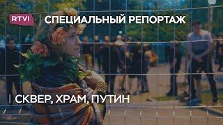 Сквер, храм, Путин: специальный репортаж RTVI из Екатеринбурга