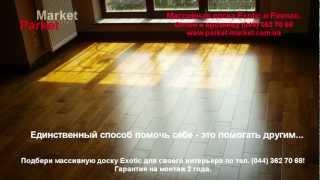 видео Массивная доска - современное напольное покрытие