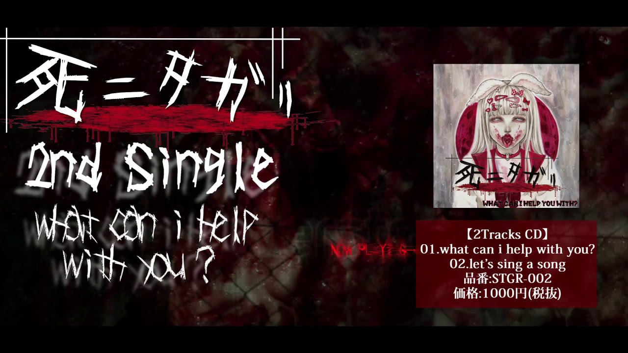 死ニタガリ 2nd single what can i help you with 視聴 youtube