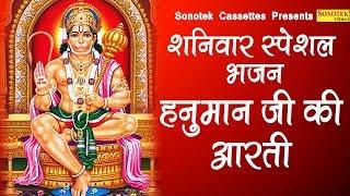 शनिवार स्पेशल भजन हनुमान जी की आरती Most Popular Hanuman ji Bhajan