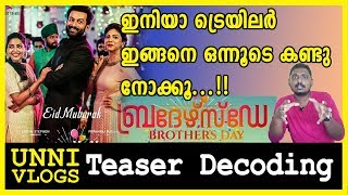 Brothers Day Official Trailer Reaction and Decoding | Prithviraj Sukumaran | Kalabhavan Shajohn