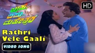 First Night Kannada Song Full HD Rathri Vele Gaali Maleyu || Ambarish Thulasi