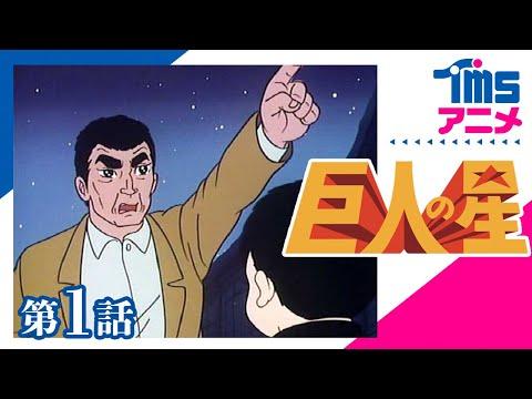 名作TMSアニメを無料公開中! ☆チャンネル登録☆はこちらから⇒http://bit.ly/2InvYom つづきはBlu-rayで! 「巨人の星 Special Blu-ray BOX」 ⇒https://amzn.t...