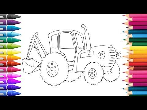 Синий Трактор | Рисуем Синий Трактор | Учимся рисовать Раскраски для Детей KidsColoring