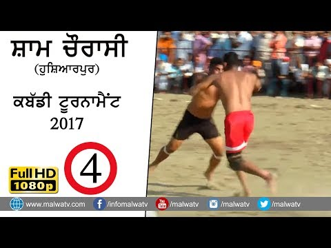 SHAM CHAURASSI (Hoshiarpur) KABADDI TOURNAMENT - 2017 ● FULL HD ● Part 4th