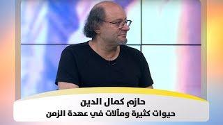 حازم كمال الدين .. حيوات كثيرة ومآلات في عهدة الزمن
