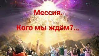 Мессия. Кого мы ждём?...